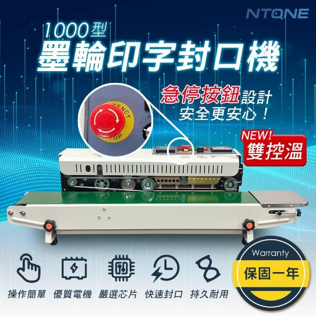 【NTONE】電壓110V 1000型墨輪印字封口機 自動封口機 連續封口機(台灣公司一年保固)