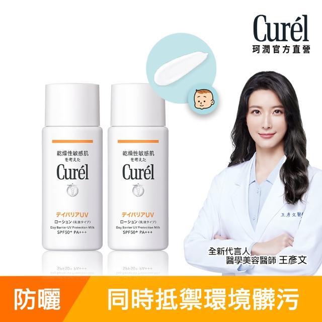 【Curel 花王珂潤】潤浸保濕防曬乳 臉 身體用 1+1組(SPF50+ 60ml*2)