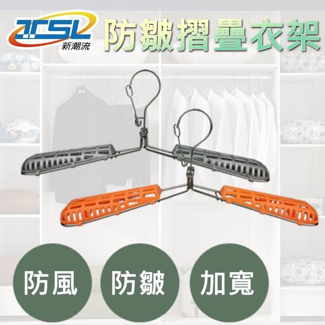 【TSL 新潮流】防皺摺疊衣架-6入組(TSL-108)