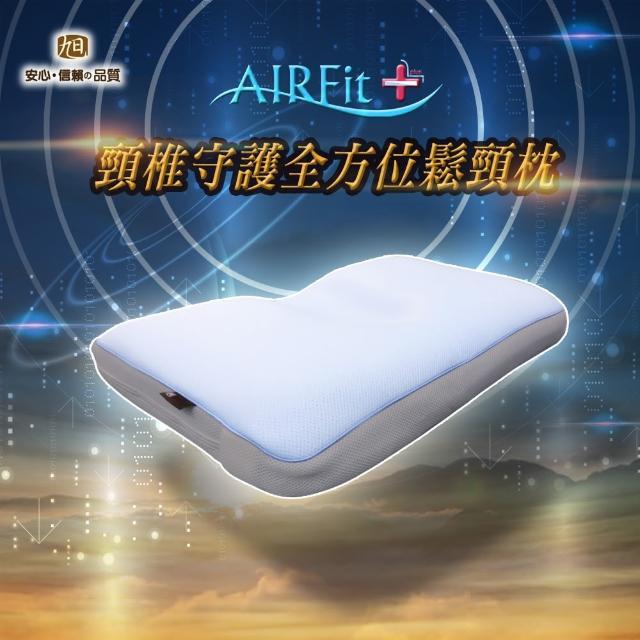 【日本旭川】AIR Fit頸椎守護可調鬆頸枕(1入)