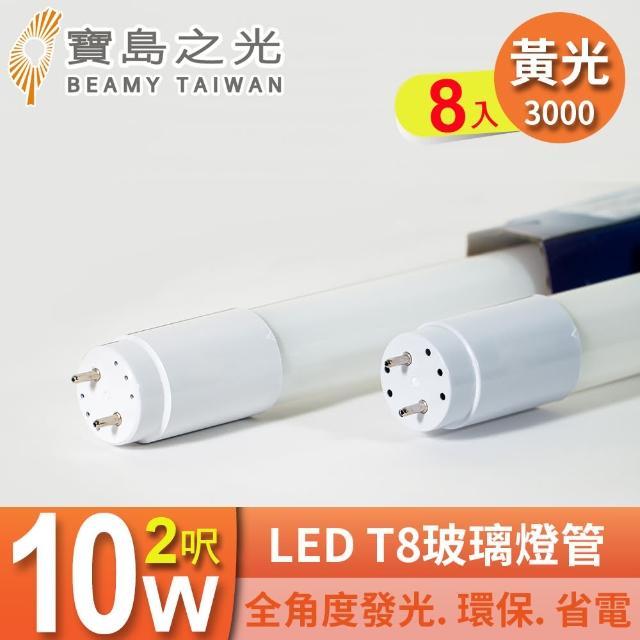 【太星電工】寶島之光/LED T8 2呎10W 玻璃燈管/黃光(8入組)