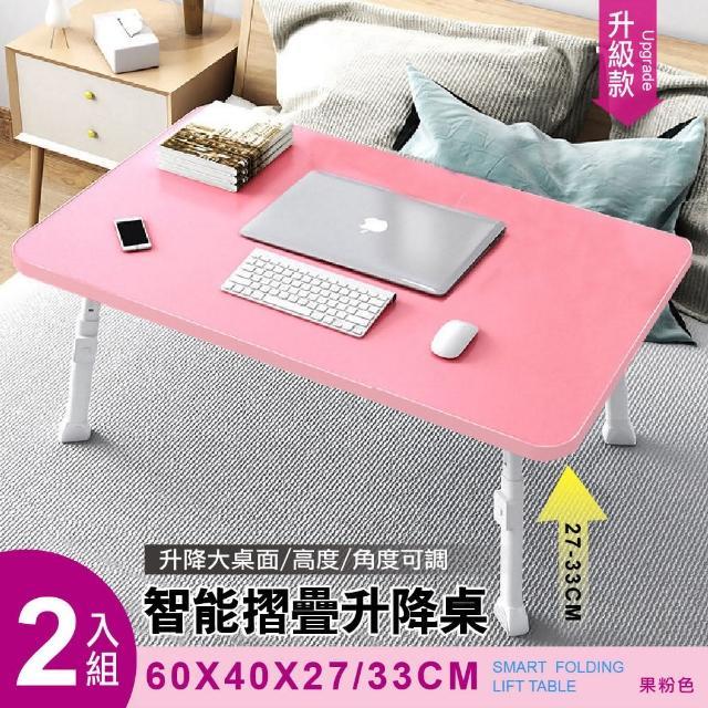【Ashley House】2入組-智能摺疊升降和式桌式桌(2色可選)