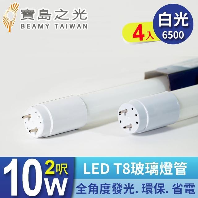 【太星電工】寶島之光/LED T8 2呎10W 玻璃燈管/白光(4入組)
