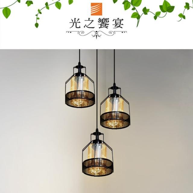 【光之饗宴】格拉斯 3 吊燈