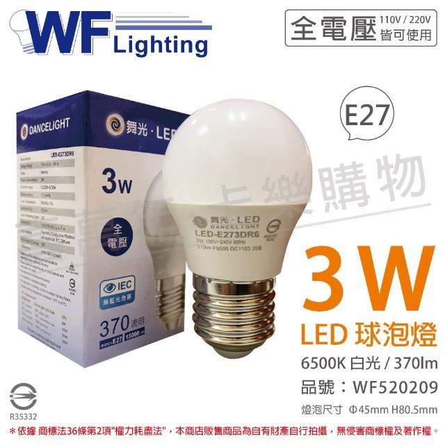 【DanceLight 舞光】3入 LED 3W 6500K 白光 全電壓 CNS 球泡燈 _ WF520209