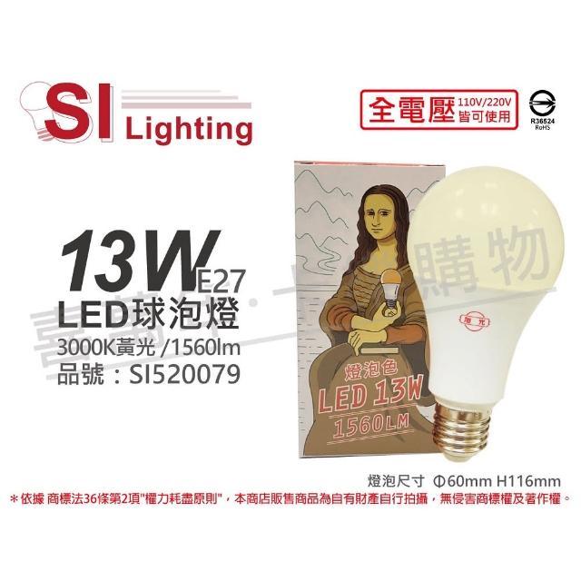 【旭光】6入組 LED 13W 3000K 黃光 E27 全電壓 球泡燈 _ SI520079