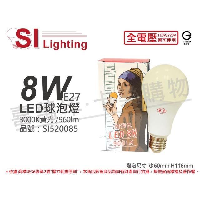 【旭光】6入組 LED 8W 3000K 黃光 E27 全電壓 球泡燈 _ SI520085