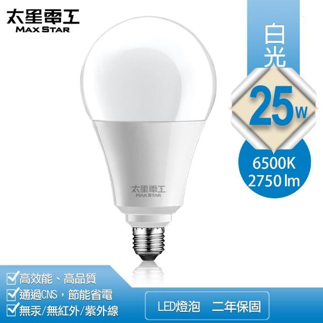 【太星電工】25W超節能LED燈泡(白光)