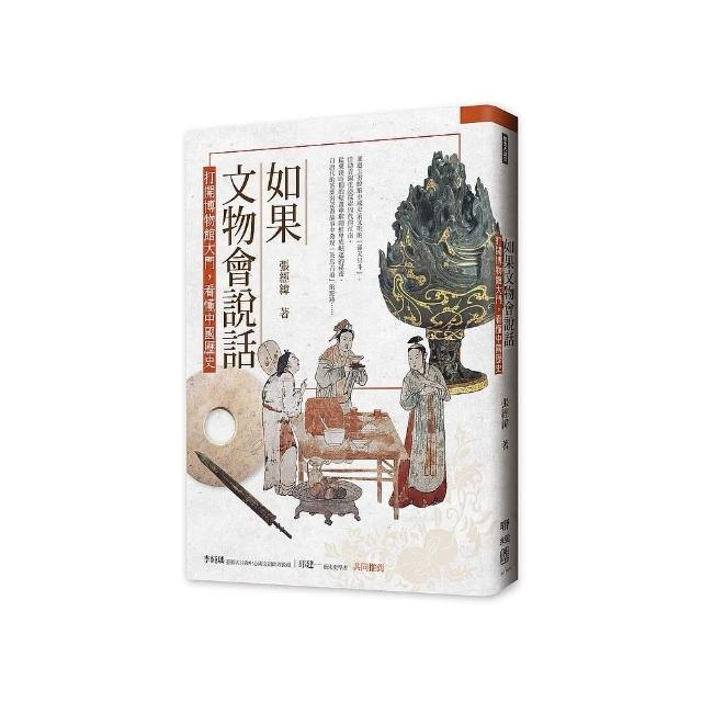 如果文物會說話:打開博物館大門,看懂中國歷史
