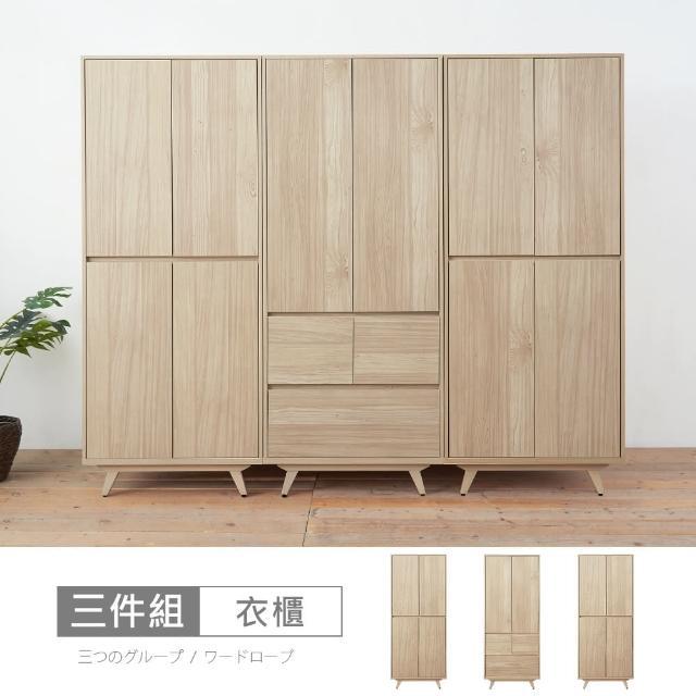 【時尚屋】[VRZ9]丹麥8.1尺衣櫃(免運費 免組裝 衣櫃)