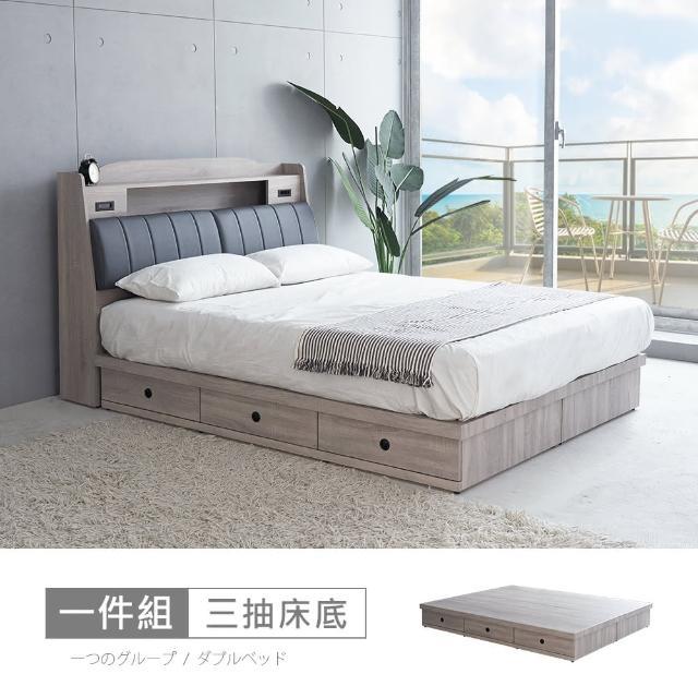 【時尚屋】[5V21]凱爾5尺三抽雙人床底5V21-KR008-不含床頭箱+床墊-床頭櫃(免運費 免組裝 臥室系列)