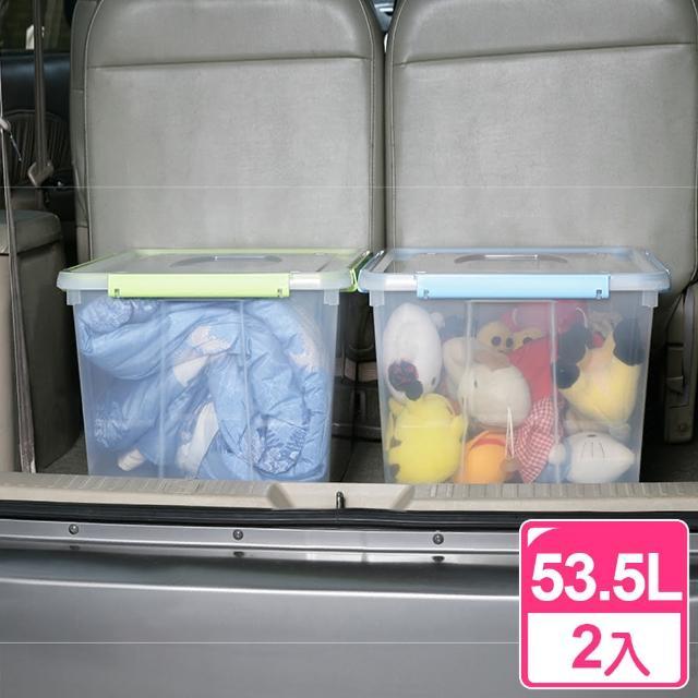 【真心良品】四面環扣密封整理箱53.5L-2入(MIT台灣製 好運密封置物箱 玩具/雜物/衣物/換季/棉被收納箱)