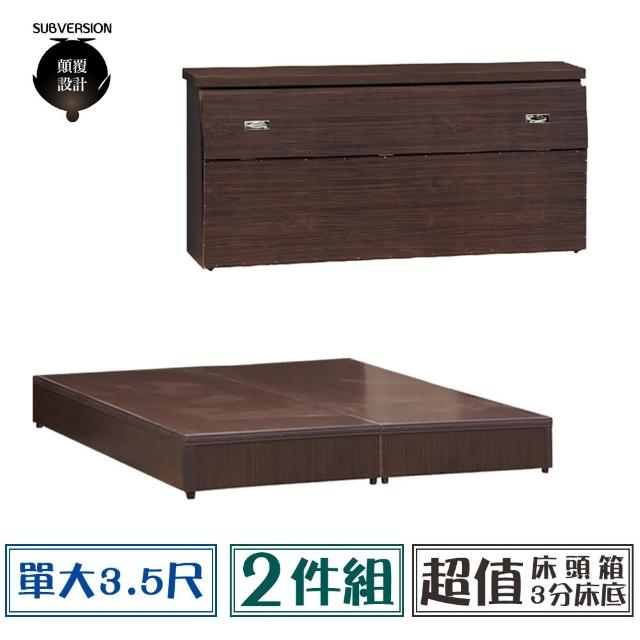 【顛覆設計】超值經濟房間二件組 床頭箱+三分床底(單大3.5尺)