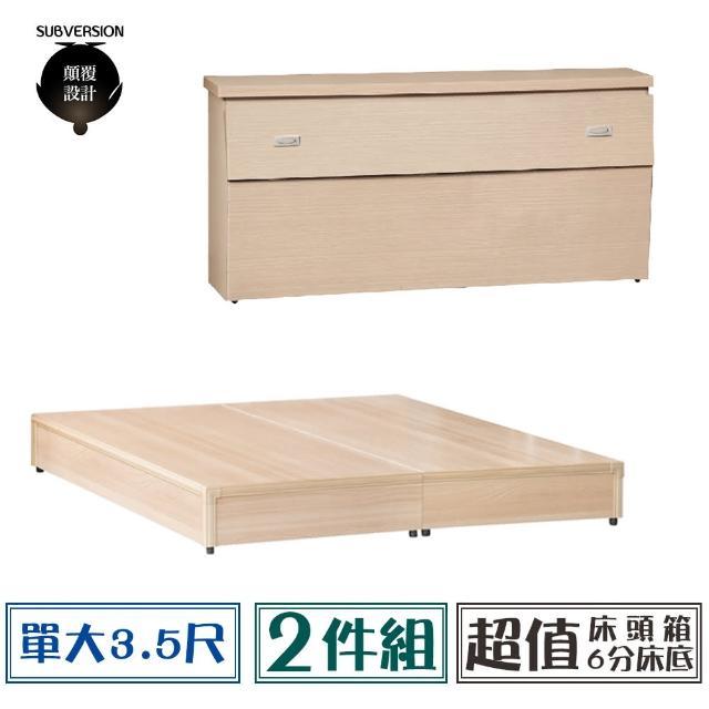 【顛覆設計】超值經濟房間二件組 床頭箱+六分床底(單大3.5尺)