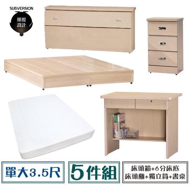 【顛覆設計】房間五件組 床頭箱+6分底+獨立筒+床頭櫃+書桌(單大3.5尺)