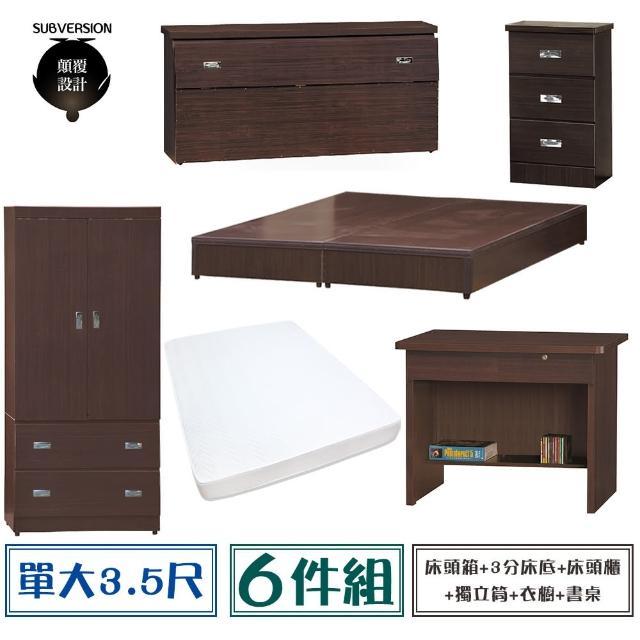 【顛覆設計】房間六件組 床頭箱+3分底+獨立筒+床頭櫃+衣櫥+書桌(單大3.5尺)