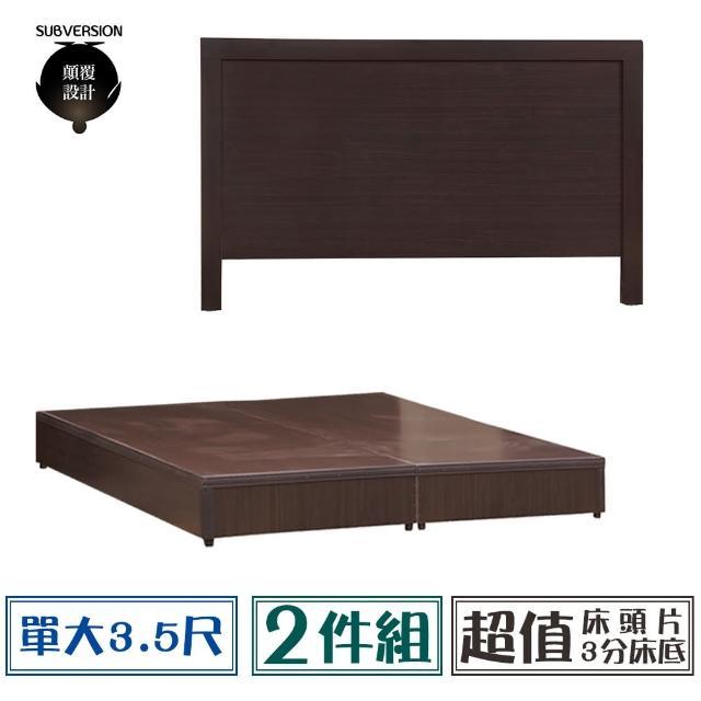 【顛覆設計】超值經濟房間二件組 床頭片+三分床底(單大3.5尺)