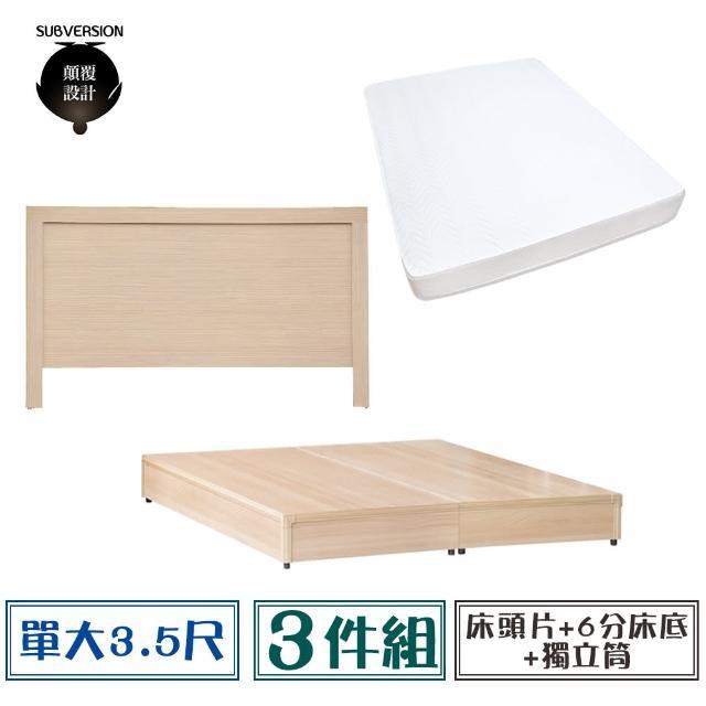 【顛覆設計】超值經濟房間三件組 床頭片+6分底+獨立筒(單大3.5尺)