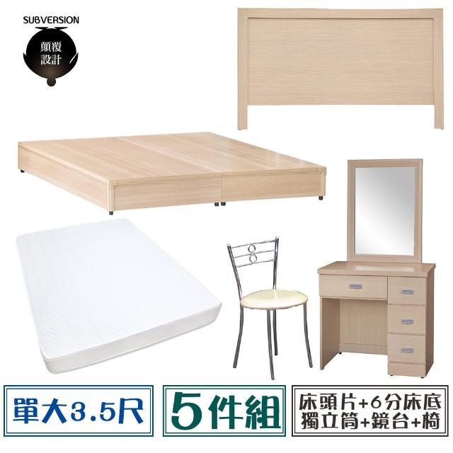 【顛覆設計】房間五件組 床頭片+6分底+獨立筒+鏡台+椅(單大3.5尺)
