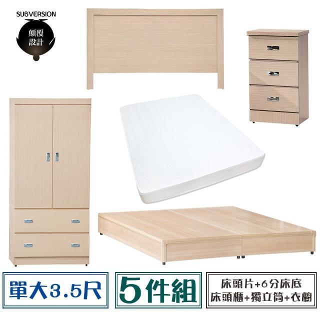 【顛覆設計】房間五件組 床頭片+6分底+獨立筒+床頭櫃+衣櫥(單大3.5尺)
