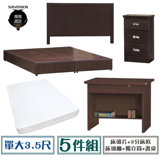 【顛覆設計】房間五件組 床頭片+3分底+獨立筒+床頭櫃+書桌(單大3.5尺)