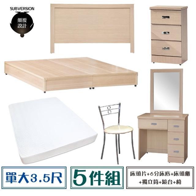 【顛覆設計】房間六件組 床頭片+6分底+獨立筒+床頭櫃+鏡台+椅(單大3.5尺)