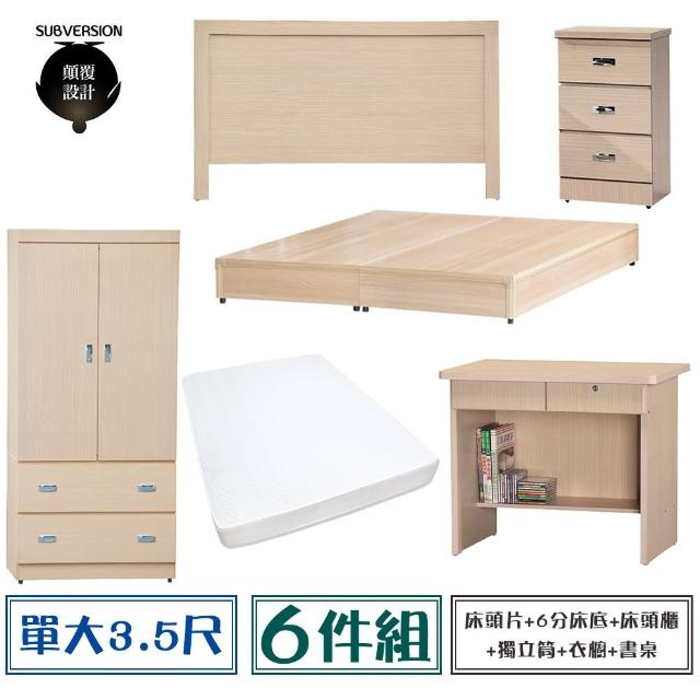 【顛覆設計】房間六件組 床頭片+6分底+獨立筒+床頭櫃+衣櫥+書桌(單大3.5尺)