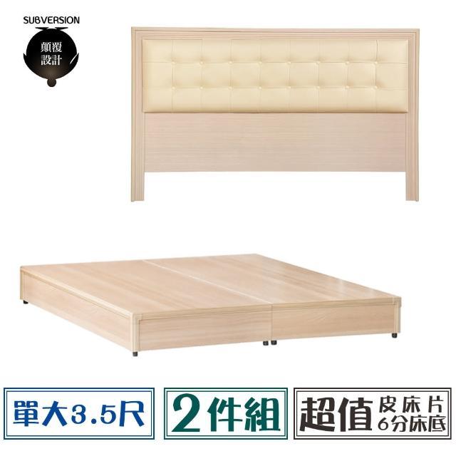 【顛覆設計】房間二件組 皮面床頭片+六分床底(單大3.5尺)