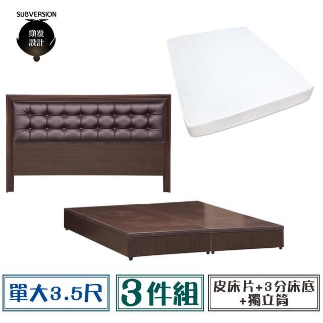 【顛覆設計】房間三件組 皮面床頭片+3分底+獨立筒(單大3.5尺)