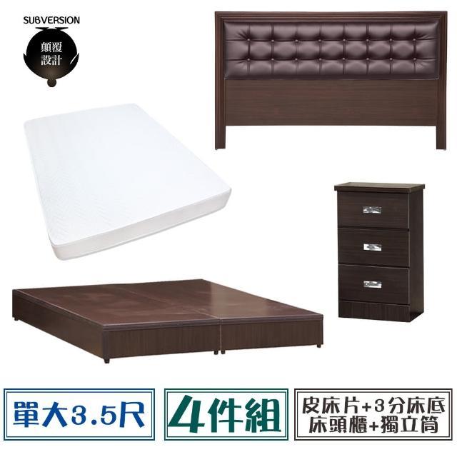 【顛覆設計】房間四件組 皮面床頭片+3分底+獨立筒+床頭櫃(單大3.5尺)
