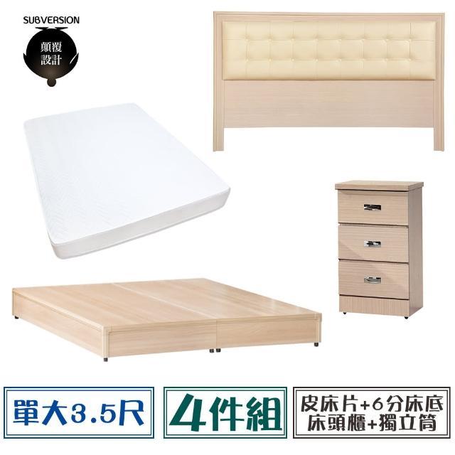【顛覆設計】房間四件組 皮面床頭片+6分底+獨立筒+床頭櫃(單大3.5尺)