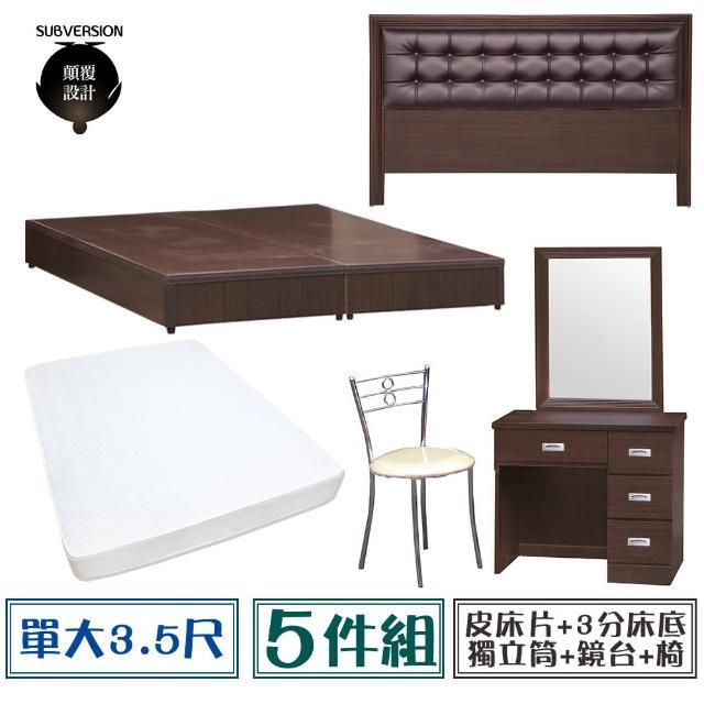 【顛覆設計】房間五件組 皮面床頭片+3分底+獨立筒+鏡台+椅(單大3.5尺)