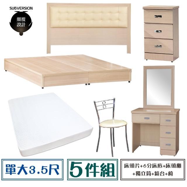 【顛覆設計】房間六件組 皮面床頭片+6分底+獨立筒+床頭櫃+鏡台+椅(單大3.5尺)