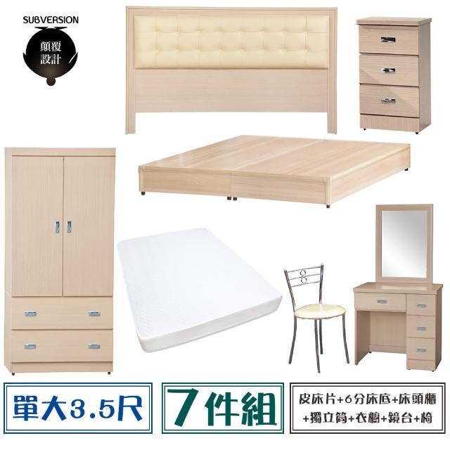 【顛覆設計】房間七件組 皮面床頭片+6分底+獨立筒+床頭櫃+衣櫥+鏡台+椅(單大3.5尺)
