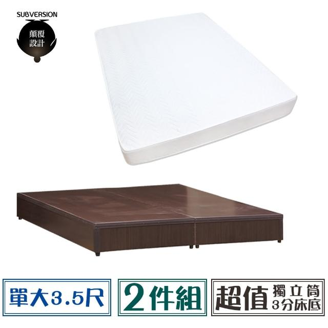 【顛覆設計】超值經濟房間二件組 3分床底+獨立筒(單大3.5尺)