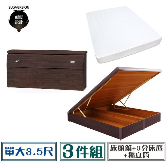 【顛覆設計】超值經濟房間三件組 床頭箱+後掀床+獨立筒(單大3.5尺)