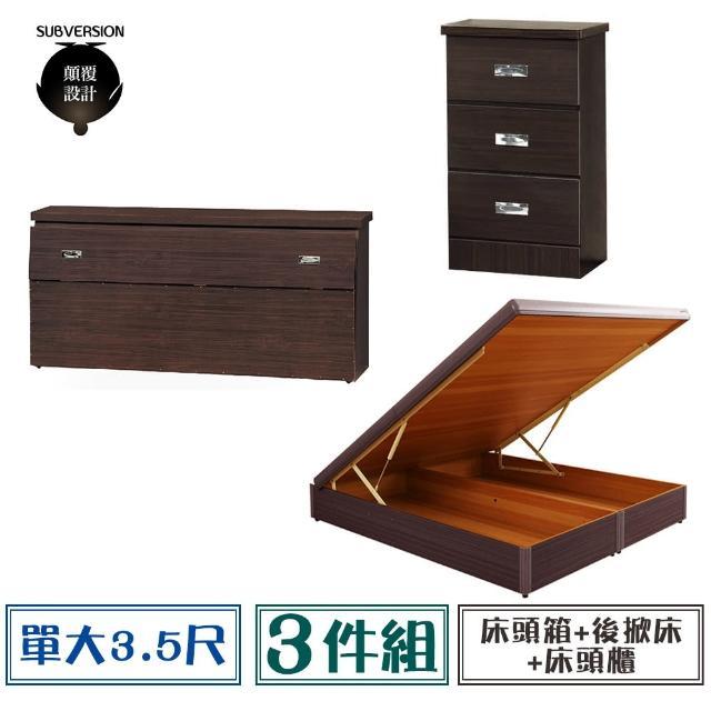【顛覆設計】超值經濟房間三件組 床頭箱+後掀床+床頭櫃(單大3.5尺)