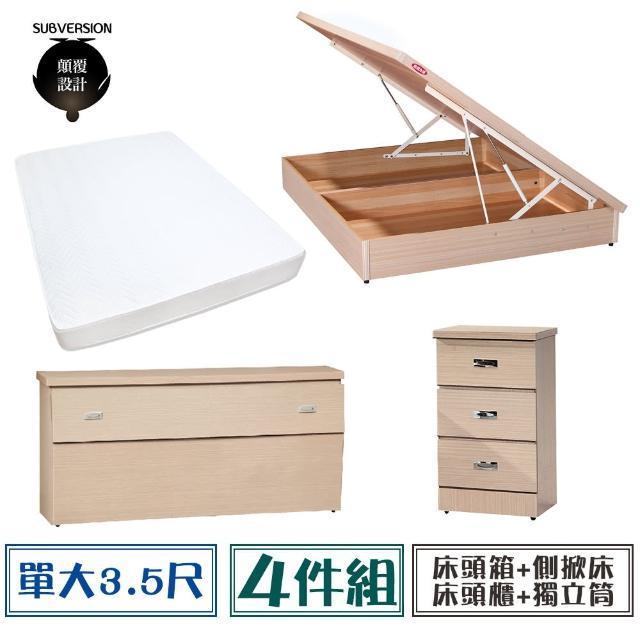 【顛覆設計】房間四件組 床頭箱+側掀床+獨立筒+床頭櫃(單大3.5尺)