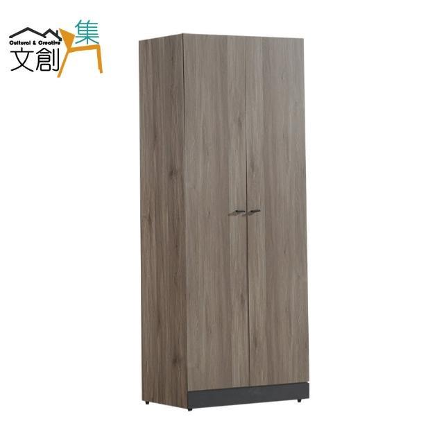【文創集】馬久羅 現代2.7尺二門雙吊衣櫃/收納櫃