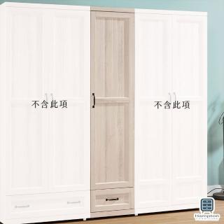 【Hampton 漢汀堡】弗吉妮雅1.5尺衣櫥(一般地區免運費/衣櫥/衣櫃)