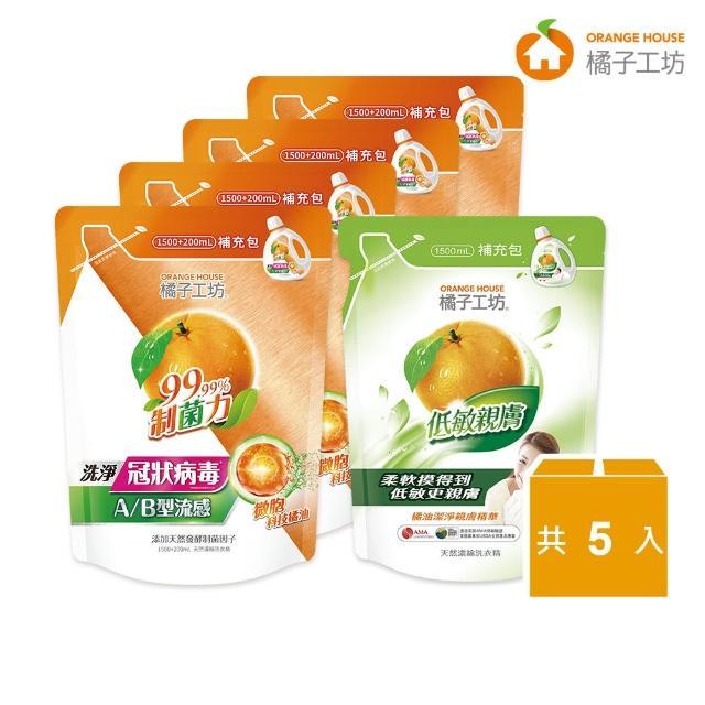 【Orange house 橘子工坊】天然濃縮洗衣精補充包4+1組(制菌力1700mlx4包+低敏親膚洗衣精x1包)