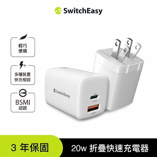 【SwitchEasy 美國魚骨】PD20W雙孔QC3.0快充頭 PowerBuddy(Type-C/USB-A充電器)