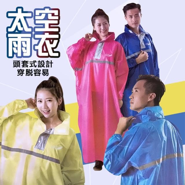 【梁衫伯】彩格太空連身雨衣(六色可選)