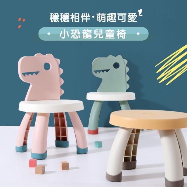 【IDEA】萌趣恐龍造型兒童成長學習椅凳/休閒椅餐椅