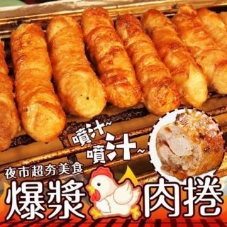 【極鮮配】爆漿雞肉捲12入(280g±10%/包*3)