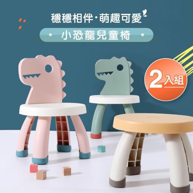 【IDEA】2入萌趣恐龍造型兒童成長學習椅凳/休閒椅餐椅