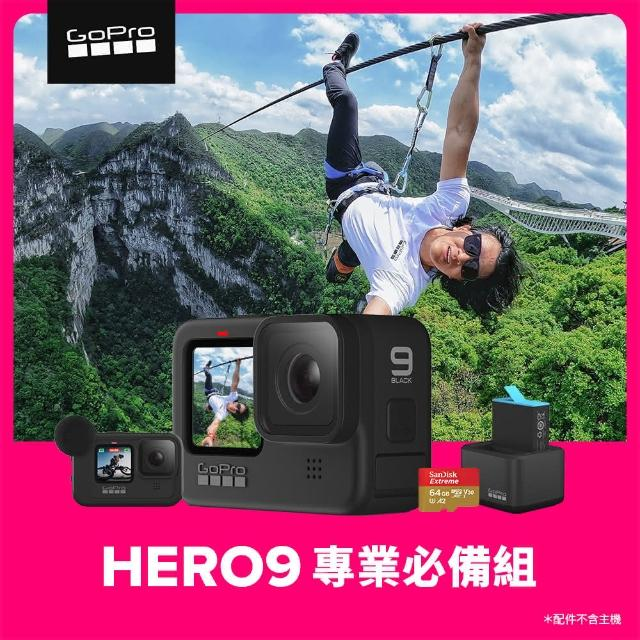 【GoPro】HERO9 Black 專業必備組