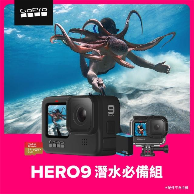 【GoPro】HERO9 Black 潛水必備組