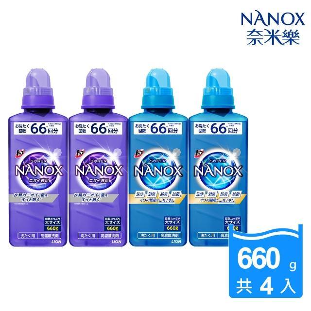 【LION 獅王】奈米樂超濃縮洗衣精 淨白/抗菌 任選4瓶(660gx4)