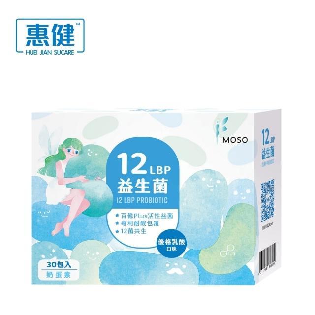 【惠健】MOSO 12LBP益生菌 30包入(百億活菌 排便順暢助消化)